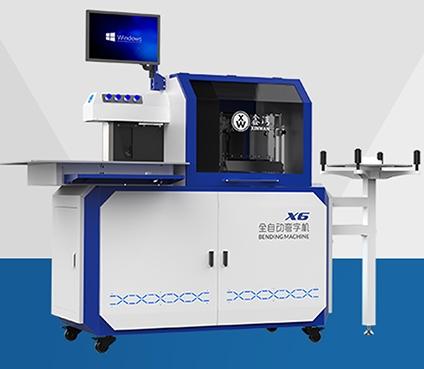 X6工业级弯字机